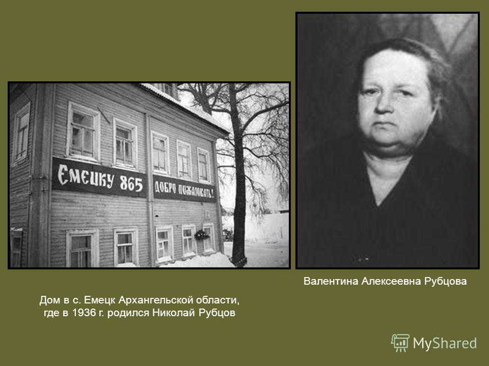 Валентина Алексеевна Рубцова Дом в с. Емецк Архангельской области, где в 1936 г. родился Николай Рубцов