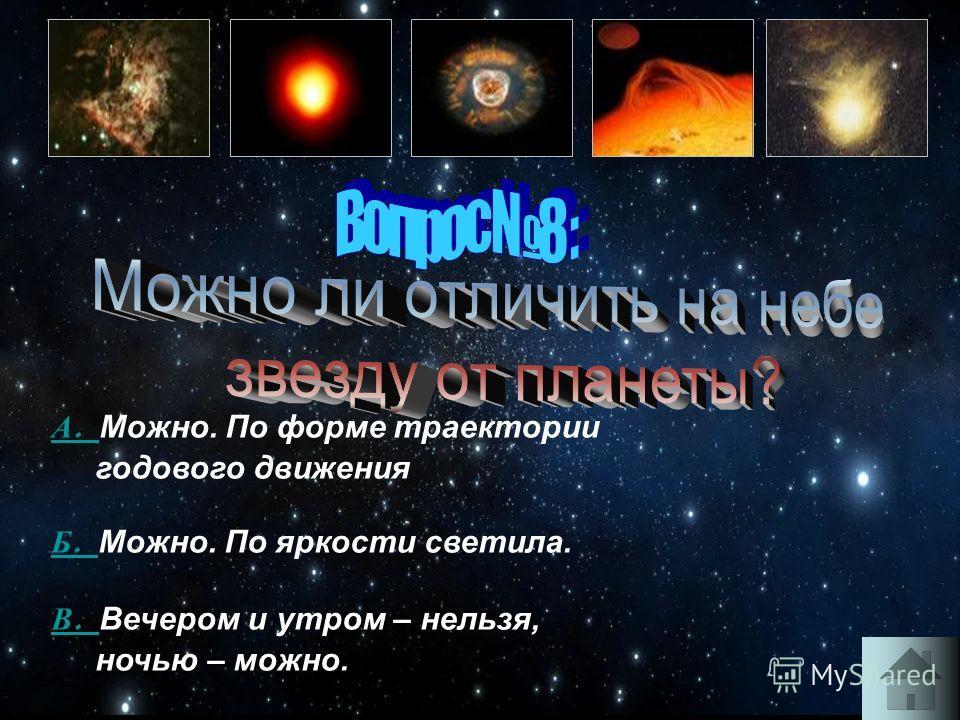 А. А. Можно. По форме траектории годового движения Б. Б. Можно. По яркости светила. В. В. Вечером и утром – нельзя, ночью – можно.