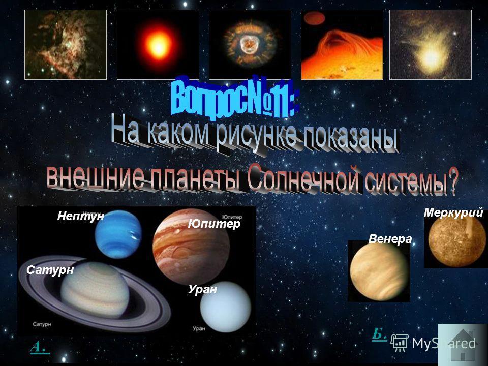 А.А. Сатурн Нептун Юпитер Уран Б.Б. Меркурий Венера