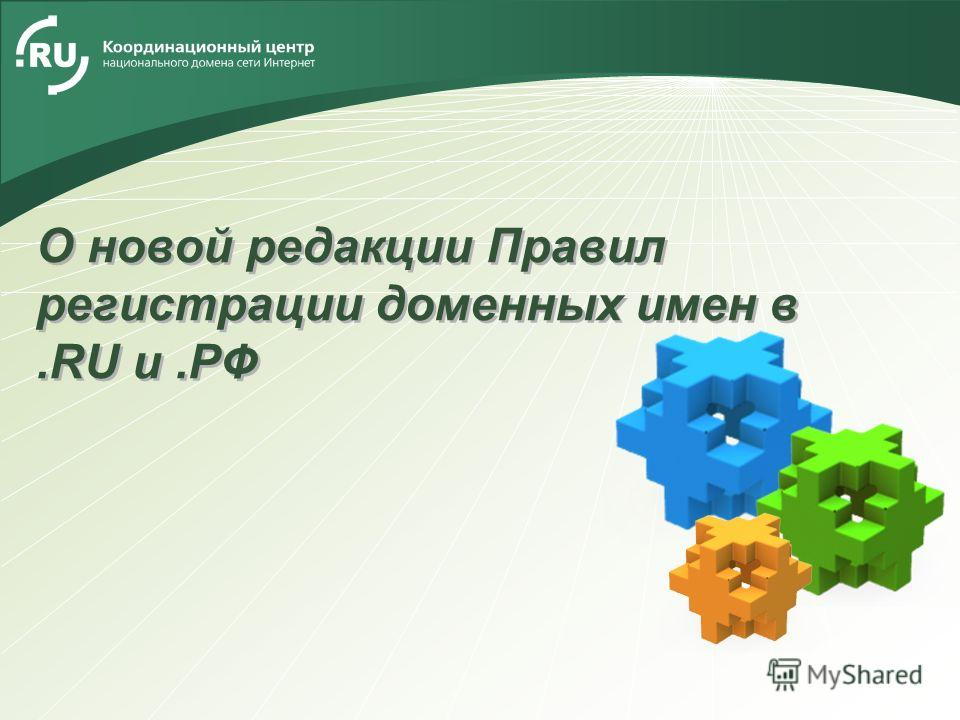 LOGO О новой редакции Правил регистрации доменных имен в.RU и.РФ