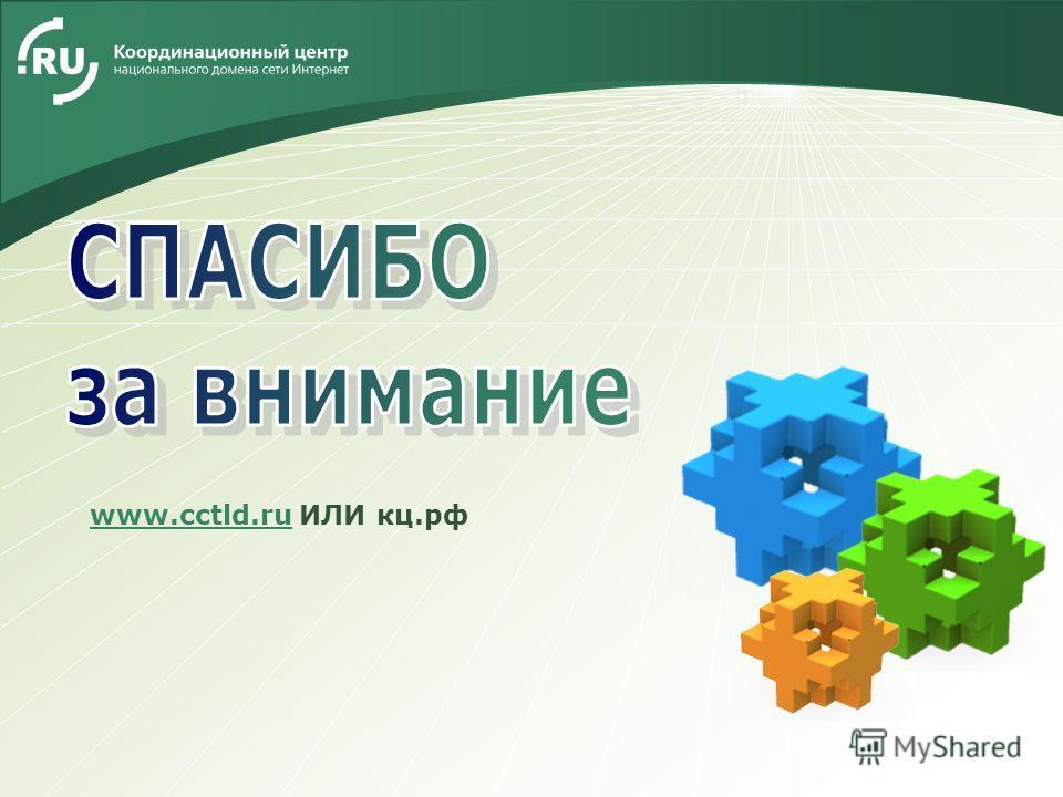 LOGO www.cctld.ruwww.cctld.ru ИЛИ кц.рф