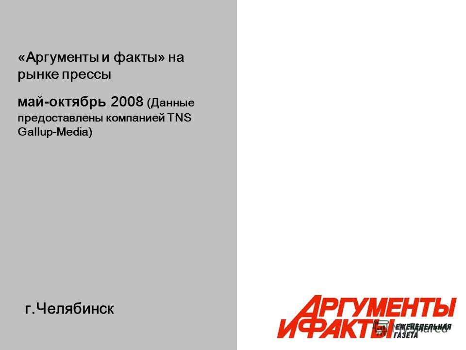 г.Челябинск «Аргументы и факты» на рынке прессы май-октябрь 2008 (Данные предоставлены компанией TNS Gallup-Media)