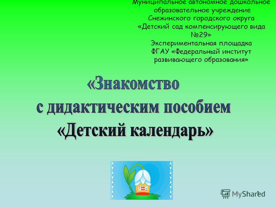 1 Муниципальное автономное дошкольное образовательное учреждение Снежинского городского округа «Детский сад компенсирующего вида 29» Экспериментальная площадка ФГАУ «Федеральный институт развивающего образования»