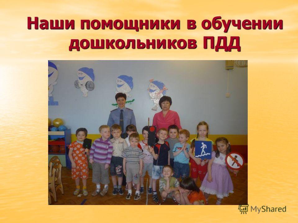 Наши помощники в обучении дошкольников ПДД