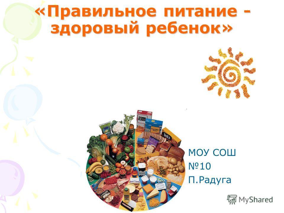 «Правильное питание - здоровый ребенок» МОУ СОШ 10 П.Радуга