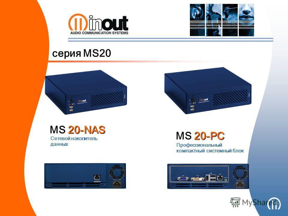 серия MS20 Профессиональный компактный системный блок MS 20-PC Сетевой накопитель данных MS 20-NAS