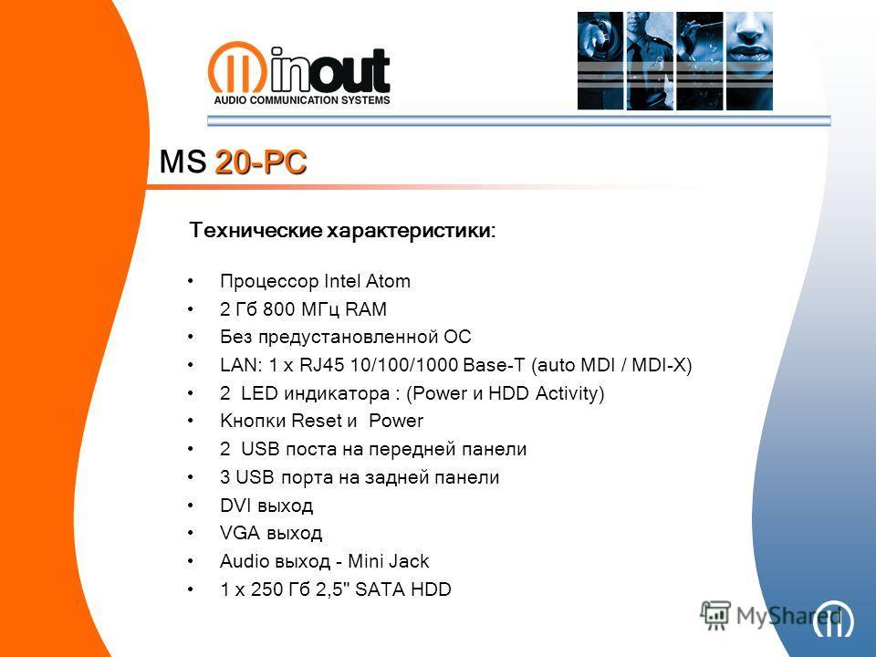 Процессор Intel Atom 2 Гб 800 МГц RAM Без предустановленной ОС LAN: 1 x RJ45 10/100/1000 Base-T (auto MDI / MDI-X) 2 LED индикатора : (Power и HDD Activity) Кнопки Reset и Power 2 USB поста на передней панели 3 USB порта на задней панели DVI выход VG
