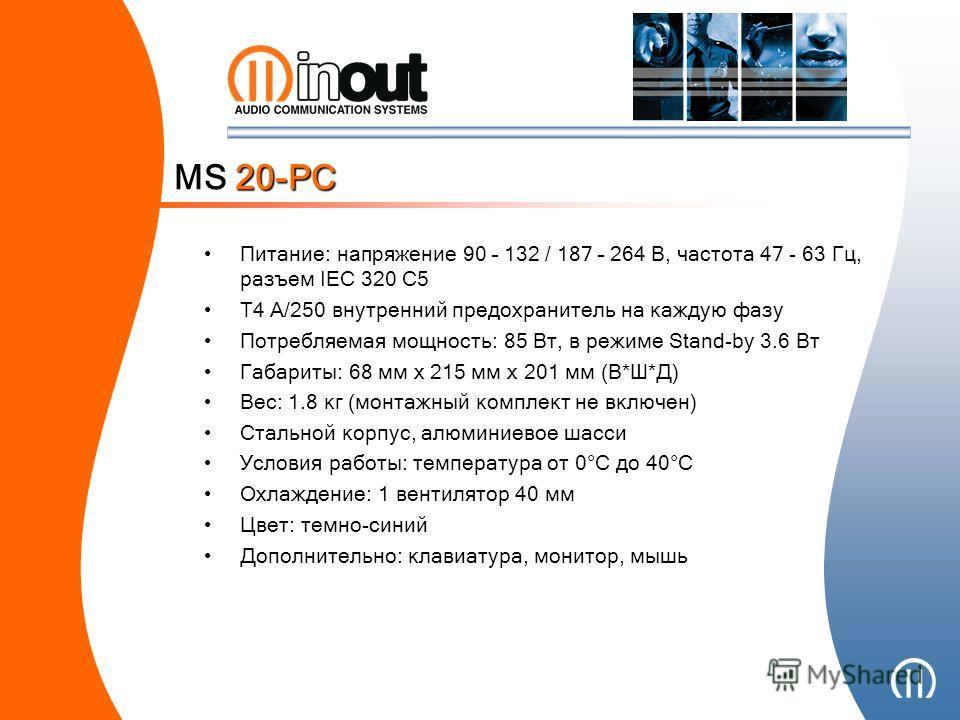 Питание : напряжение 90 – 132 / 187 – 264 В, частота 47 - 63 Гц, разъем IEC 320 C5 T4 A/250 внутренний предохранитель на каждую фазу Потребляемая мощность: 85 Вт, в режиме Stand-by 3.6 Вт Габариты: 68 мм x 215 мм x 201 мм (В*Ш*Д) Вес: 1.8 кг (монтажн