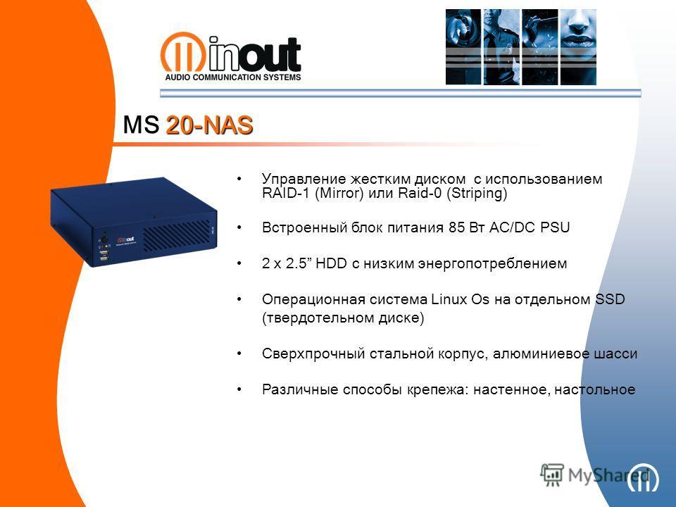 Управление жестким диском с использованием RAID-1 (Mirror) или Raid-0 (Striping) Встроенный блок питания 85 Вт AC / DC PSU 2 x 2.5 HDD с низким энергопотреблением Операционная система Linux Os на отдельном SSD (твердот е льном диске) Сверхпрочный ста