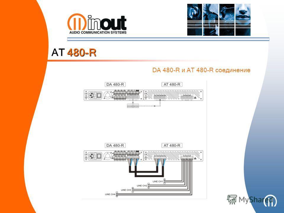 DA 480-R и AT 480-R соединение