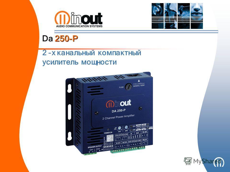 Da 250-P 2 –х канальный компактный усилитель мощности