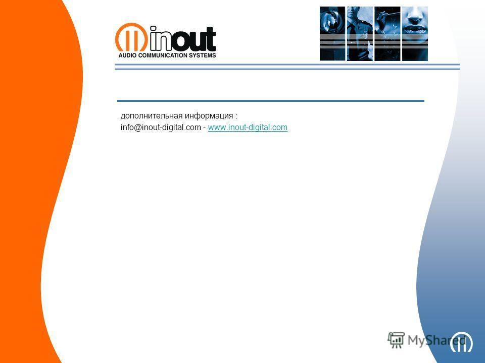 дополнительная информация : info@inout-digital.com - www.inout-digital.comwww.inout-digital.com