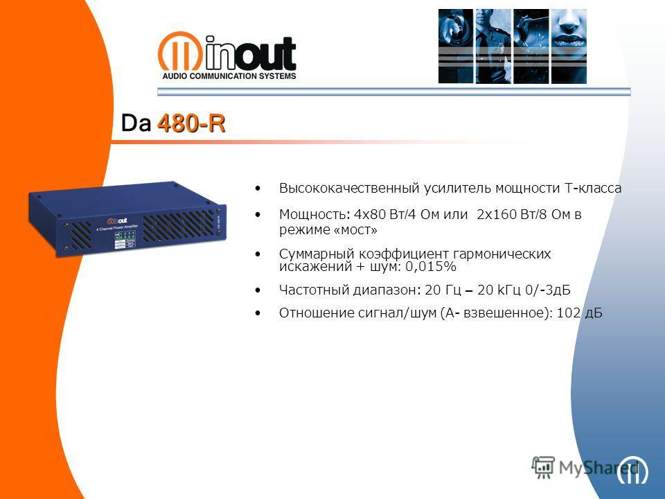 Высококачественный усилитель мощности T-класса Мощность: 4x80 Вт / 4 Ом или 2x160 Вт / 8 Ом в режиме « мост » Суммарный коэффициент гармонических искажений + шум : 0,015% Частотный диапазон: 20 Гц – 20 kГц 0/-3дБ Отношение сигнал/шум (А- взвешенное)