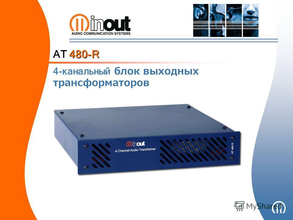 AT 480-R 4-канальный блок выходных трансформаторов