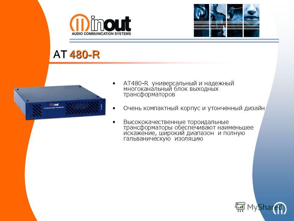 AT480-R универсальный и надежный многоканальный блок выходных трансформаторов Очень компактный корпус и утонченный дизайн Высококачественные тороидальные трансформаторы обеспечивают наименьшее искажение, широкий диапазон и полную гальваническую изоля