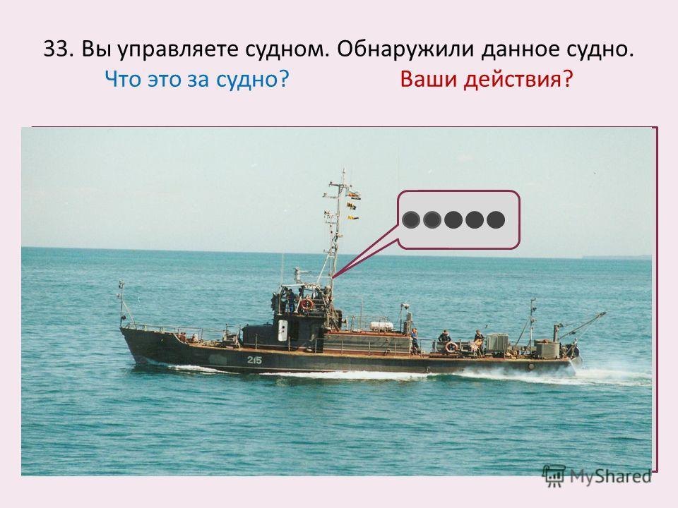 33. Вы управляете судном. Обнаружили данное судно. Что это за судно? Ваши действия?