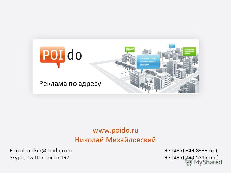 www.poido.ru Николай Михайловский Реклама по адресу E-mail: nickm@poido.com Skype, twitter: nickm197 +7 (495) 649-8936 (o.) +7 (495) 790-5815 (m.)