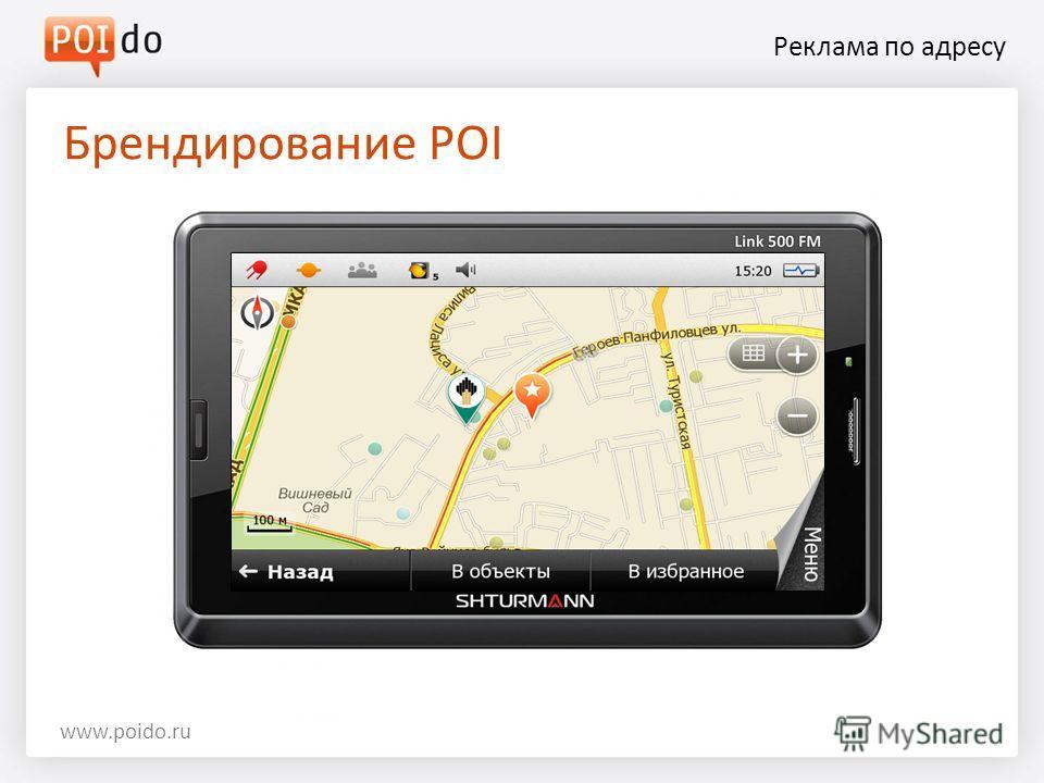 Реклама по адресу Брендирование POI www.poido.ru