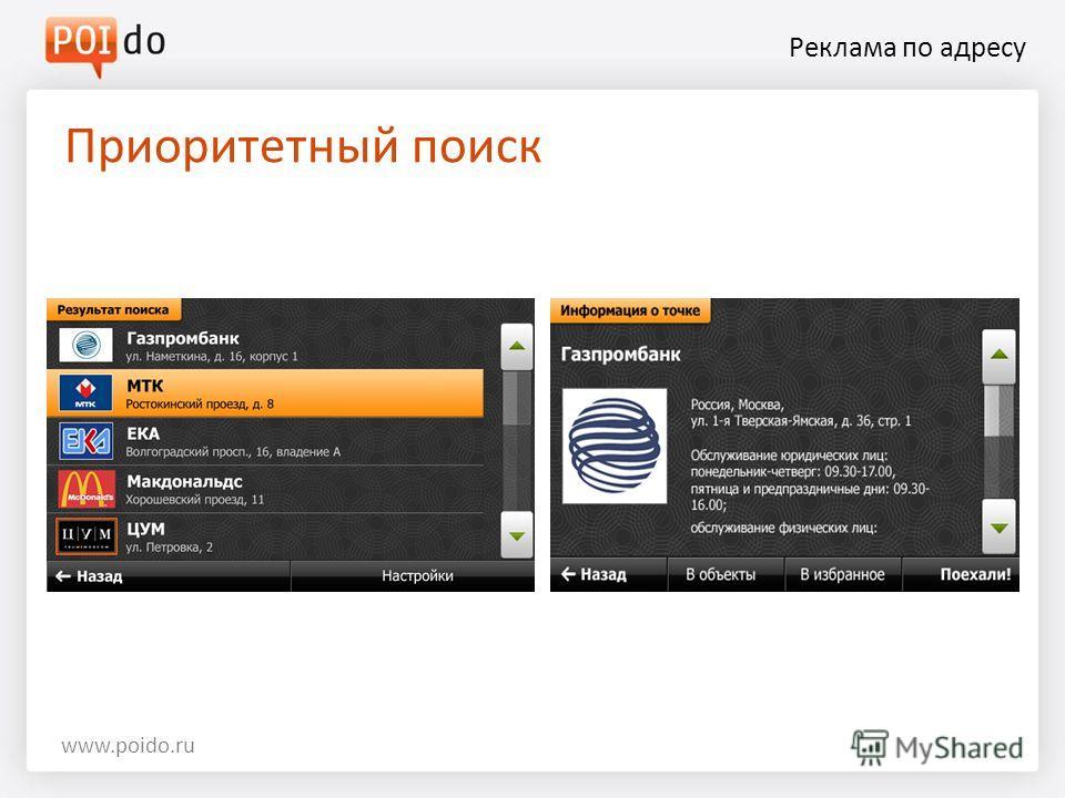 Реклама по адресу Приоритетный поиск www.poido.ru