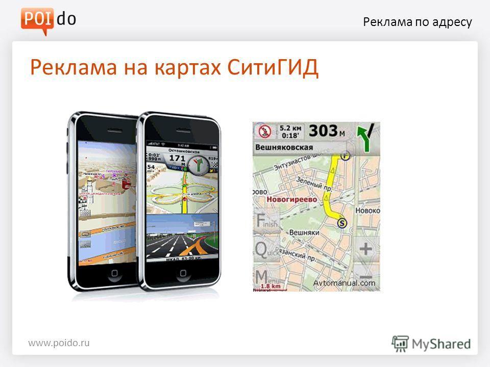 Реклама по адресу www.poido.ru Реклама на картах СитиГИД