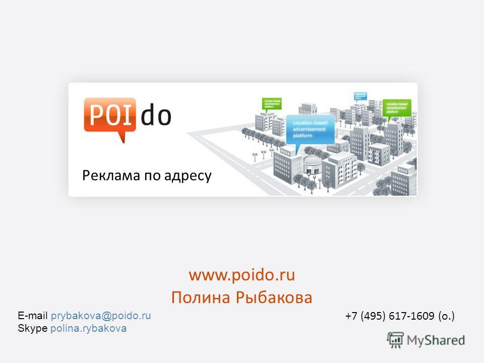 www.poido.ru Полина Рыбакова Реклама по адресу E-mail prybakova@poido.ru Skype polina.rybakova +7 (495) 617-1609 (o.)