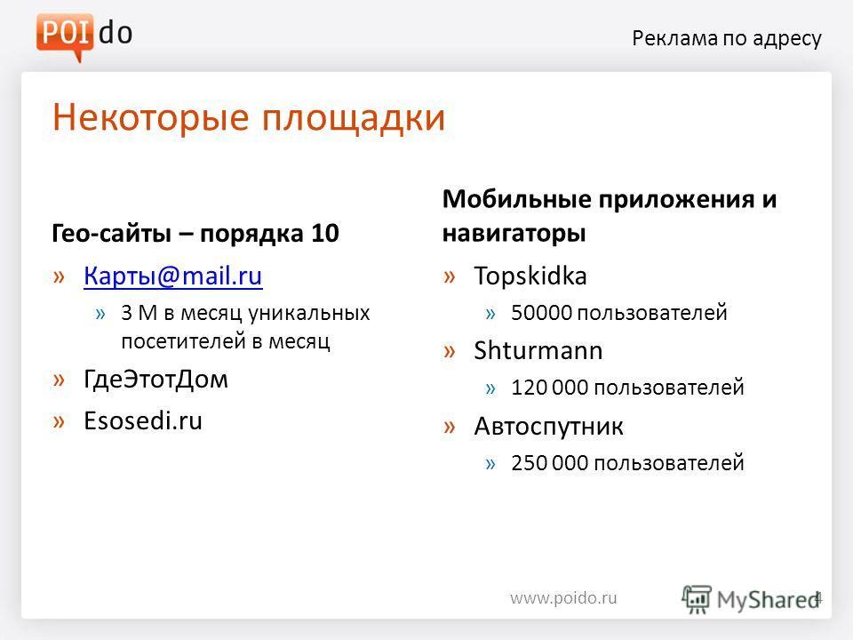 Реклама по адресу Некоторые площадки Гео-сайты – порядка 10 »Карты@mail.ruКарты@mail.ru »3 М в месяц уникальных посетителей в месяц »ГдеЭтотДом »Esosedi.ru Мобильные приложения и навигаторы »Topskidka »50000 пользователей »Shturmann »120 000 пользова