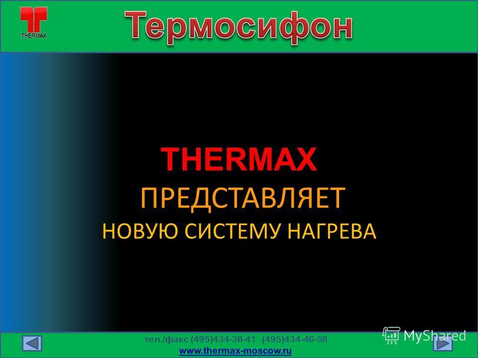 THERMAX ПРЕДСТАВЛЯЕТ НОВУЮ СИСТЕМУ НАГРЕВА