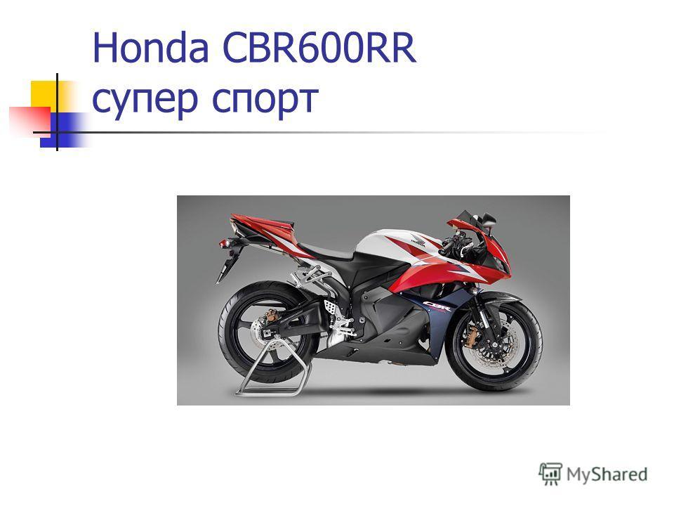 Honda CBR600RR супер спорт