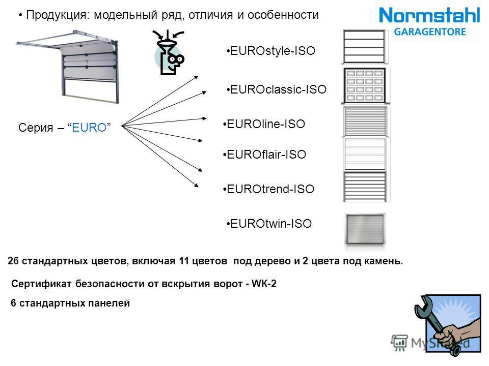 Продукция: модельный ряд, отличия и особенности Серия – EURO EUROstyle-ISO EUROclassic-ISO EUROline-ISO EUROflair-ISO EUROtrend-ISO 26 стандартных цветов, включая 11 цветов под дерево и 2 цвета под камень. Сертификат безопасности от вскрытия ворот -