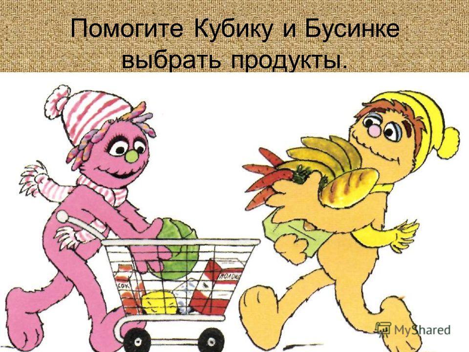Помогите Кубику и Бусинке выбрать продукты.