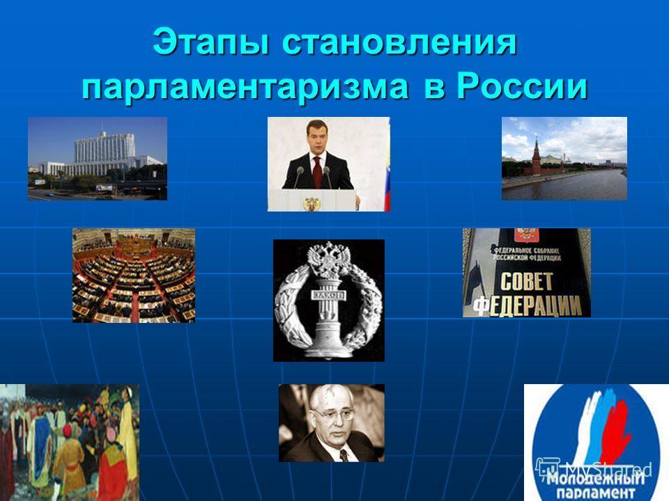 Этапы становления парламентаризма в России