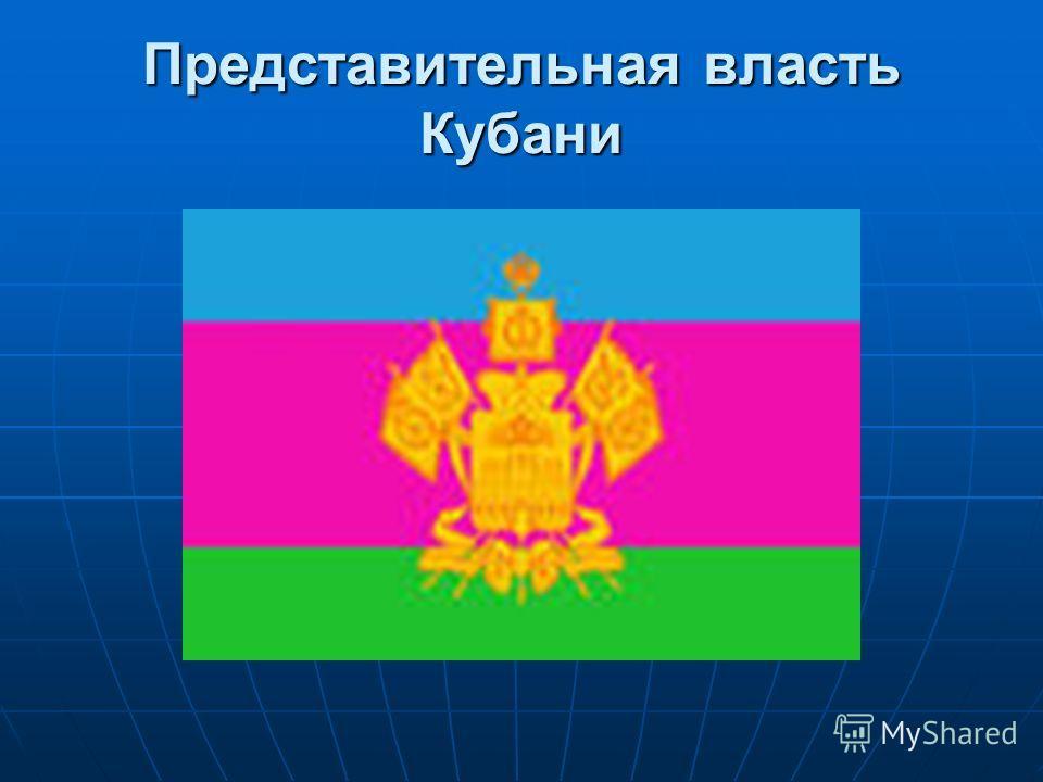 Представительная власть Кубани