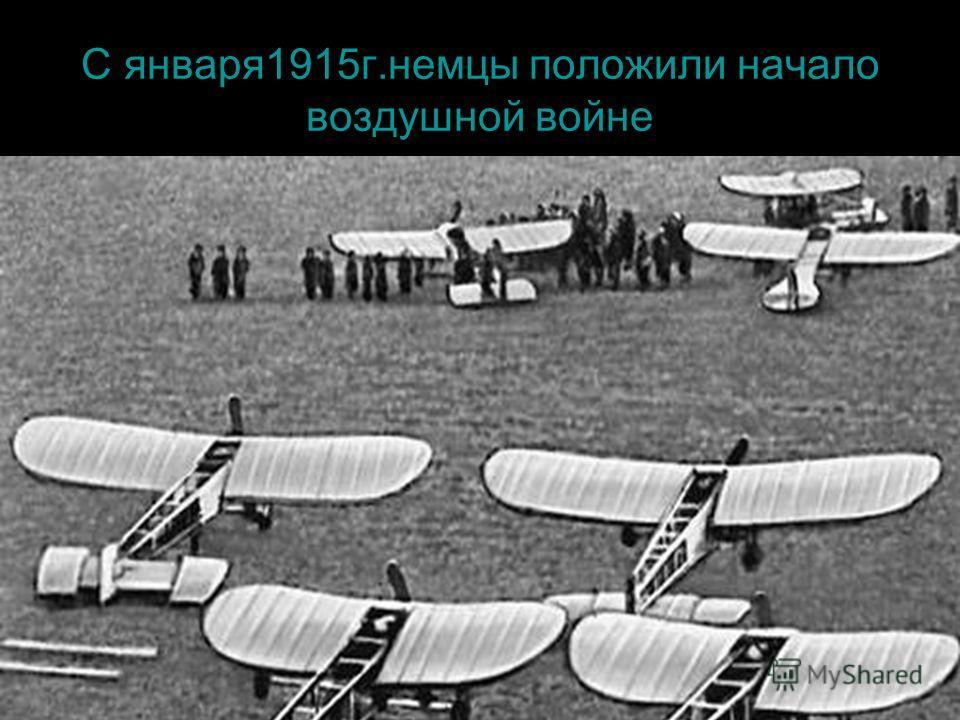 С января1915г.немцы положили начало воздушной войне