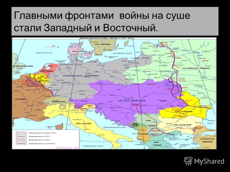 Главными фронтами войны на суше стали Западный и Восточный.