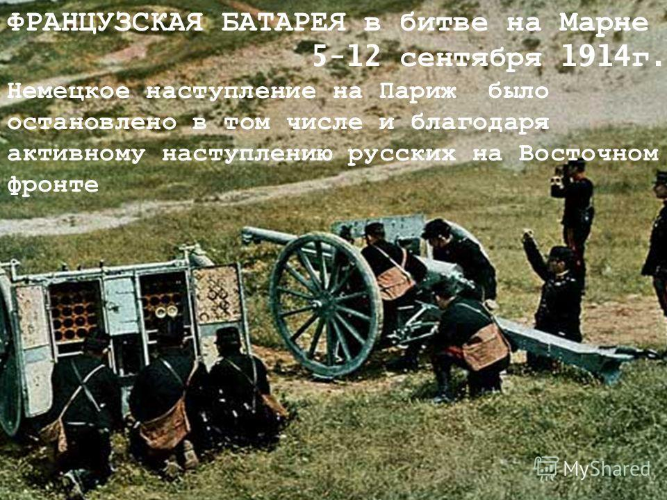 ФРАНЦУЗСКАЯ БАТАРЕЯ в битве на Марне 5-12 сентября 1914 г. Немецкое наступление на Париж было остановлено в том числе и благодаря активному наступлению русских на Восточном фронте