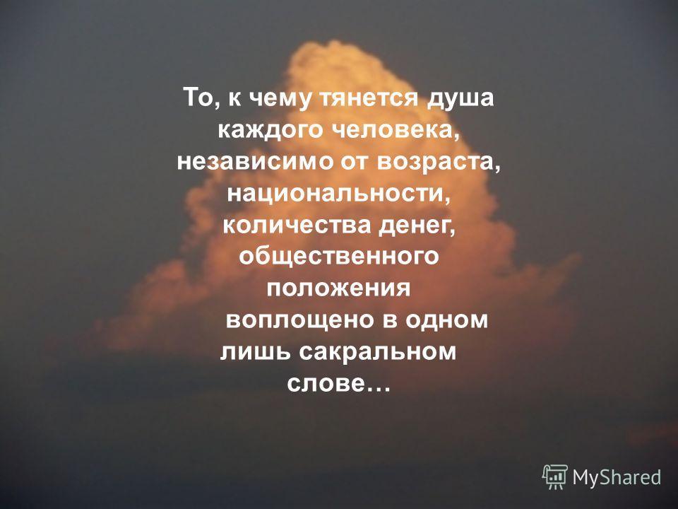 То, к чему тянется душа каждого человека, независимо от возраста, национальности, количества денег, общественного положения воплощено в одном лишь сакральном слове…