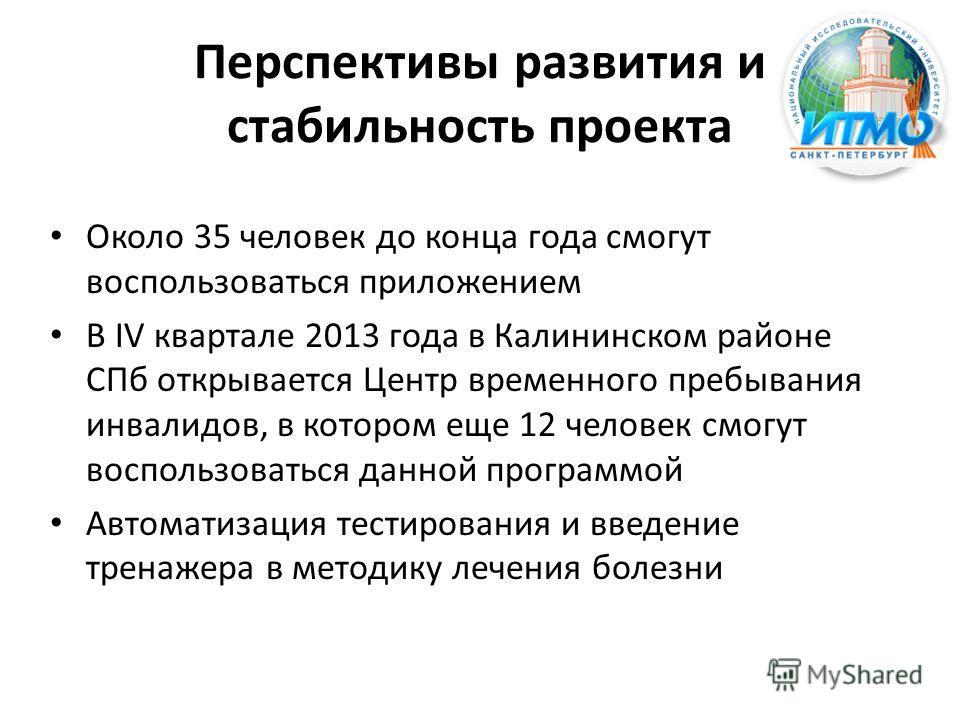 Перспективы развития и стабильность проекта Около 35 человек до конца года смогут воспользоваться приложением В IV квартале 2013 года в Калининском районе СПб открывается Центр временного пребывания инвалидов, в котором еще 12 человек смогут воспольз