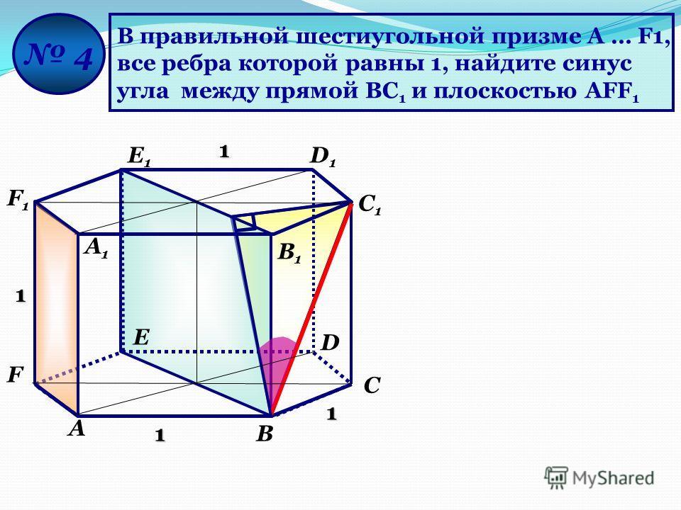 В правильной шестиугольной призме A … F1, все ребра которой равны 1, найдите синус угла между прямой BС 1 и плоскостью АFF 1 4 1 1 1 1 А В С D Е F А1А1 В1В1 С1С1 D1D1 Е1Е1 F1F1