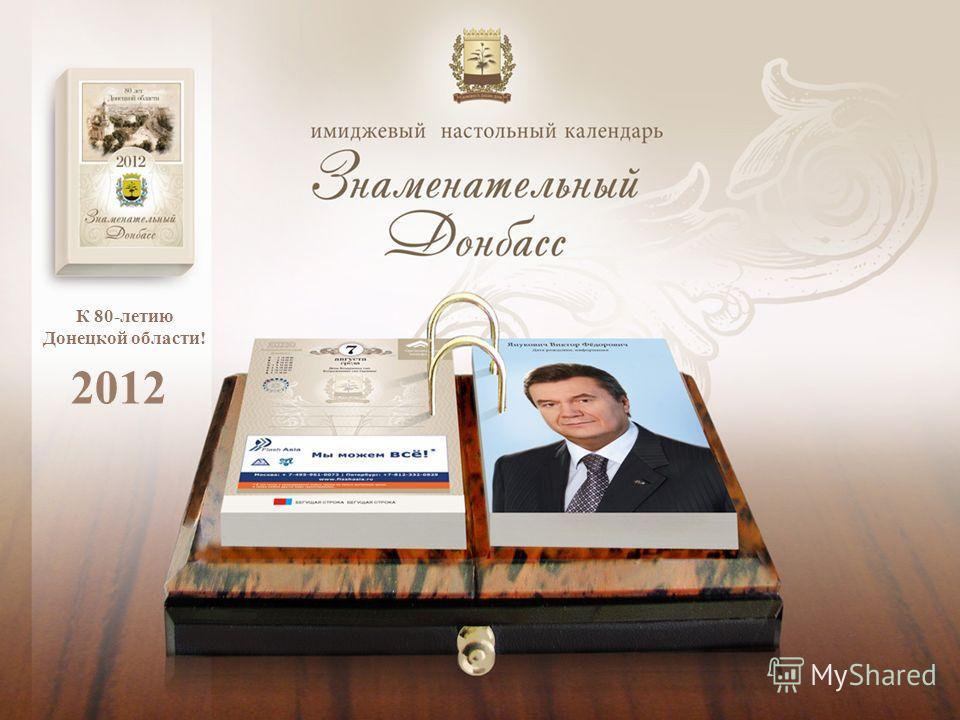 К 80-летию Донецкой области! 2012
