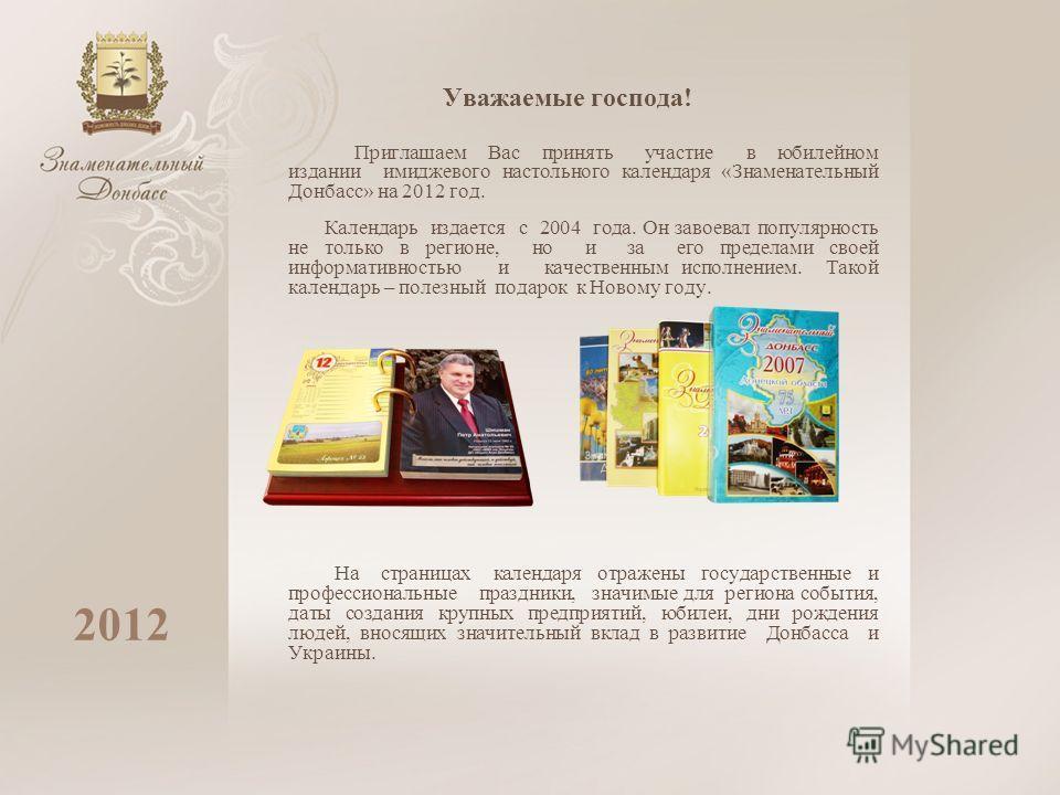 Уважаемые господа! Приглашаем Вас принять участие в юбилейном издании имиджевого настольного календаря «Знаменательный Донбасс» на 2012 год. Календарь издается c 2004 года. Он завоевал популярность не только в регионе, но и за его пределами своей инф