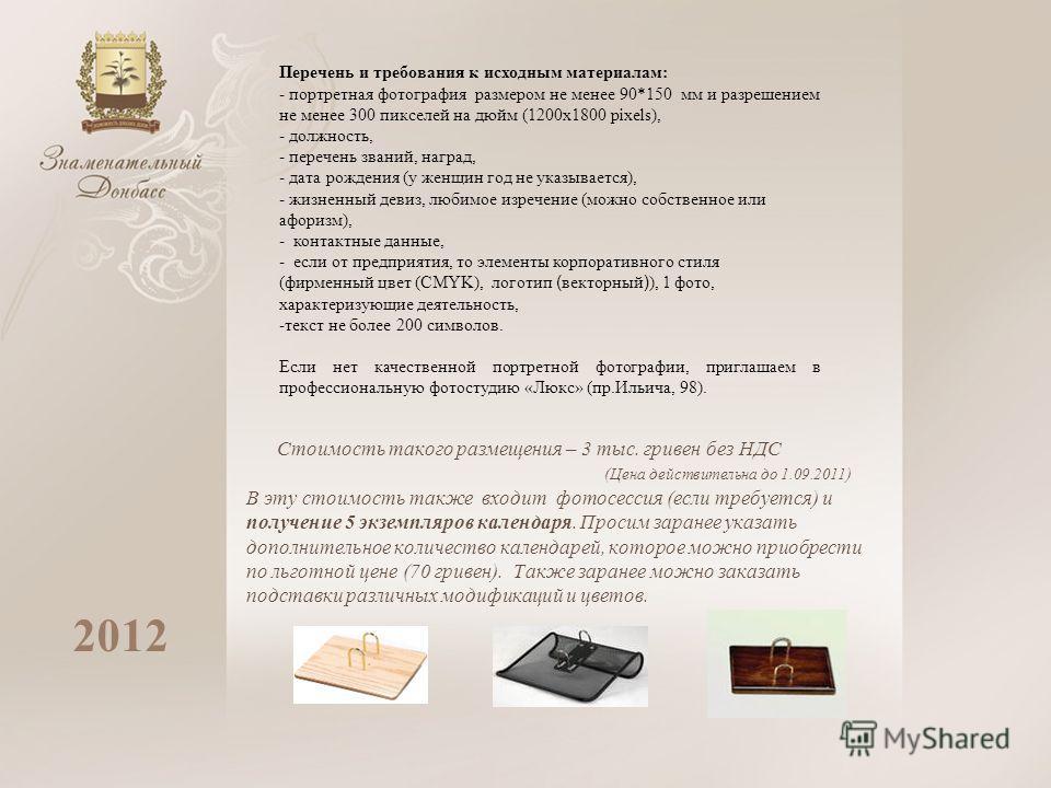 Стоимость такого размещения – 3 тыс. гривен без НДС (Цена действительна до 1.09.2011) В эту стоимость также входит фотосессия (если требуется) и получение 5 экземпляров календаря. Просим заранее указать дополнительное количество календарей, которое м