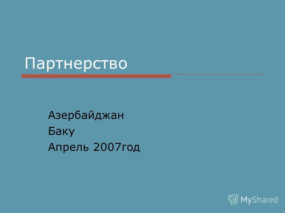 Партнерство Азербайджан Баку Апрель 2007год