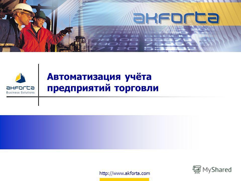 http://www.akforta.com Автоматизация учёта предприятий торговли