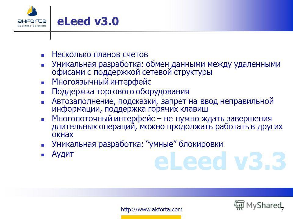 http://www.akforta.com7 eLeed v3.3 Несколько планов счетов Уникальная разработка: обмен данными между удаленными офисами с поддержкой сетевой структуры Многоязычный интерфейс Поддержка торгового оборудования Автозаполнение, подсказки, запрет на ввод
