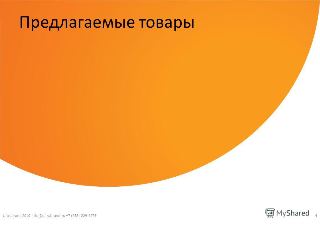 Название слайда Предлагаемые товары 4 Ultrabrand 2010 info@ultrabrand.ru +7 (495) 229-4479