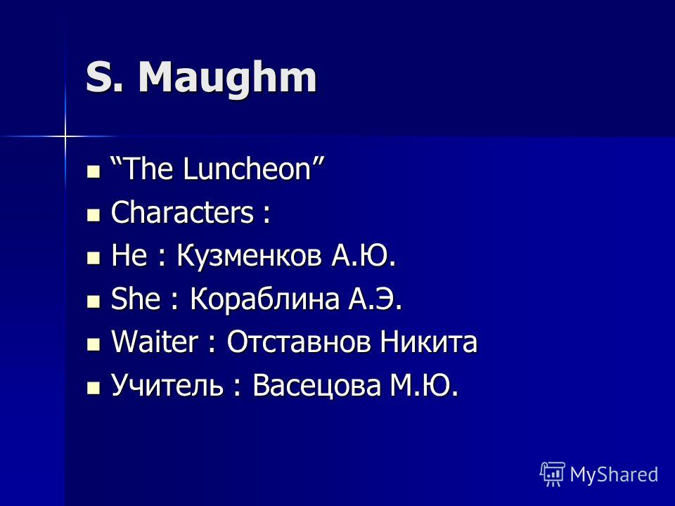 S. Maughm The Luncheon The Luncheon Characters : Characters : He : Кузменков А.Ю. He : Кузменков А.Ю. She : Кораблина А.Э. She : Кораблина А.Э. Waiter : Отставнов Никита Waiter : Отставнов Никита Учитель : Васецова М.Ю. Учитель : Васецова М.Ю.