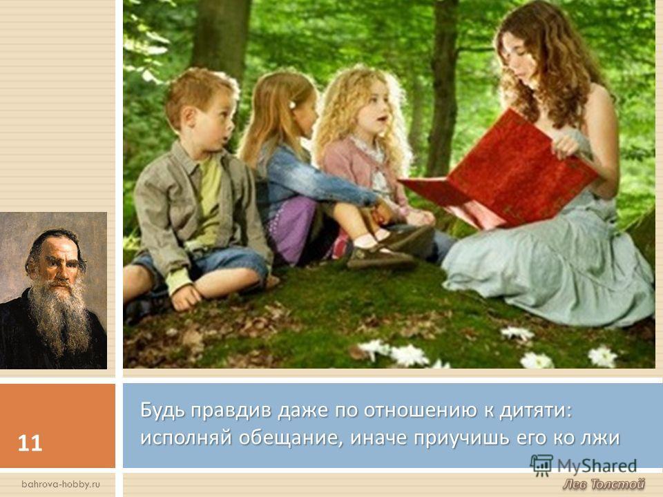 Будь правдив даже по отношению к дитяти : исполняй обещание, иначе приучишь его ко лжи 11 bahrova-hobby.ru