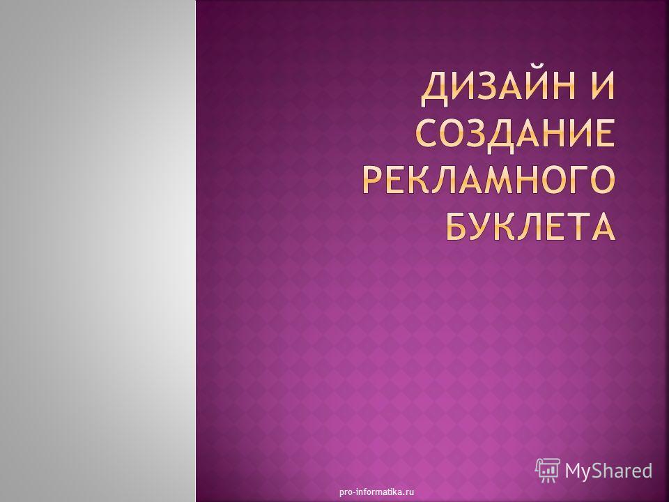 pro-informatika.ru