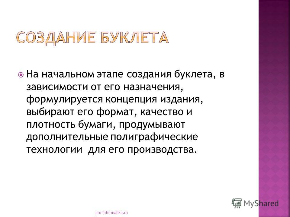 На начальном этапе создания буклета, в зависимости от его назначения, формулируется концепция издания, выбирают его формат, качество и плотность бумаги, продумывают дополнительные полиграфические технологии для его производства. pro-informatika.ru