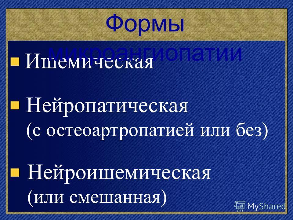 Ишемическая Нейропатическая (с остеоартропатией или без) Нейроишемическая (или смешанная) Формы микроангиопатии